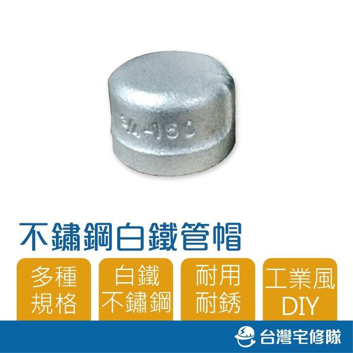 ST不鏽鋼管帽 多種尺寸 白鐵接頭 工業風DIY 鐵零件-台灣宅修隊17ihome