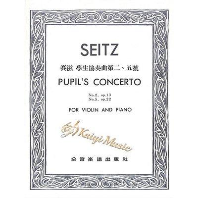 Kaiyi Music 【Kaiyi music】 賽滋學生協奏曲第二、五號-作品13,22 SEITZ Pupil's Concerto 2