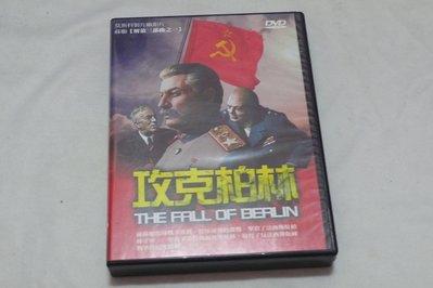 【金玉閣C-4】DVD~攻克柏林