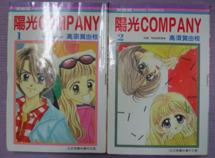 【小晴】-《陽光COMPANY1-2(完)》出租二手書│大然天使館│高須賀由枝