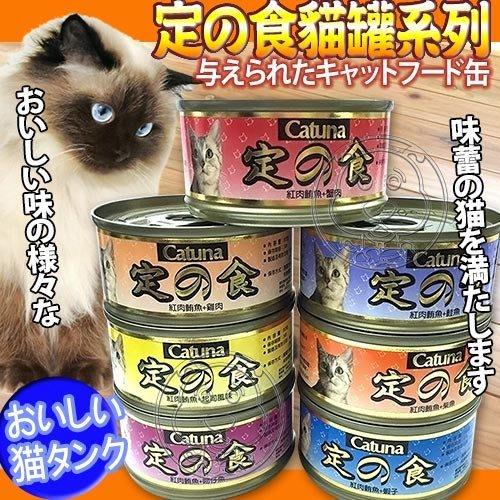 【??培菓寵物48H出貨??】日本Catuna 》定食貓罐系列多種口味80g/罐 特價16元(自取不打折)(蝦)