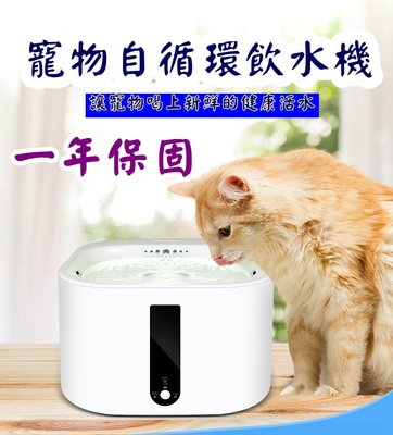 一年保固⊕寵物智能飲水機⊕智能活水機 飲水器 活水機 循環飲水器 貓狗飲水機 飲水過濾機
