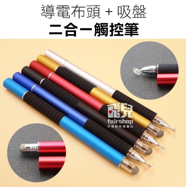【妃凡】兩種筆頭!導電布頭+吸盤 二合一觸控筆 電容筆 手寫筆 替換式筆 電容式 靈敏 平板筆 觸控 77