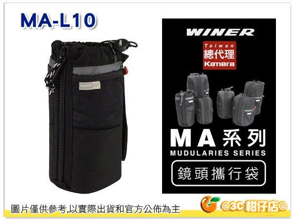 @3C 柑仔店@ WINER MA-L10 快取鏡頭袋 加厚保護 攜行袋 配件袋 閃燈袋 鏡頭筒防水 防震 公司貨 附防