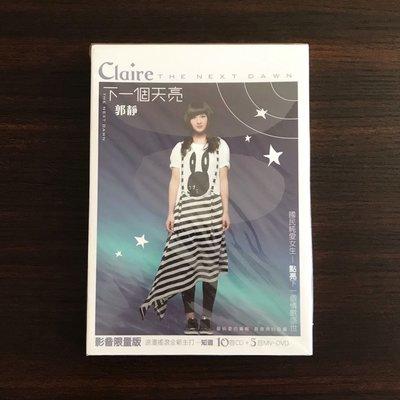 全新未拆 郭靜 Claire 下一個天亮 影音限量版