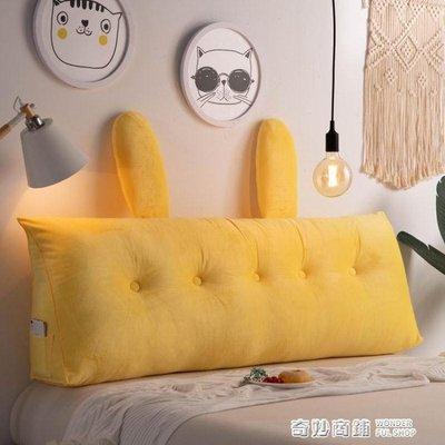 床頭靠墊軟包大靠背臥室雙人可拆洗網紅可愛床上公主沙發大靠枕 ATF