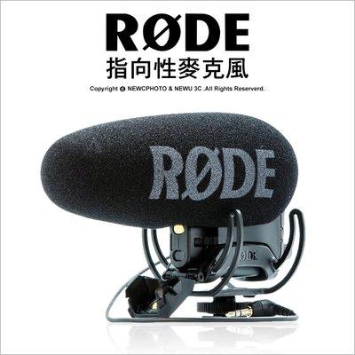 【薪創光華】Rode VideoMic Pro Plus 指向性麥克風 超心型指向 單眼 錄影 採訪 直播