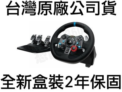 全新羅技 G29 DRIVING FORCE 賽車方向盤 PS3 PS4 PC GT【台中恐龍電玩】