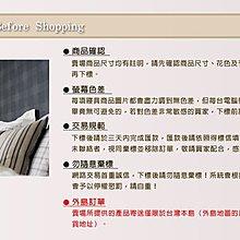 居家家飾設計 會議桌巾系列 西式檯布/野餐布-方格布系列-尺寸150*240cm