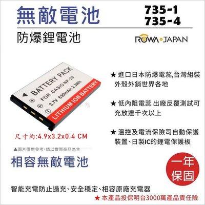 【聯合小熊】無敵翻譯機電池 735-4 CD-316pro CD-861 CD-863 CD-318 CD-825