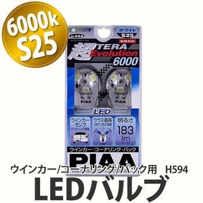 PIAA LED 超TERA  LEDバルブ 183lm 6000  S25  12V3W 方向燈專用 H594