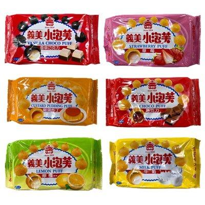 義美小泡芙(牛奶/草莓/巧克力/香草巧克力/檸檬風味/雞蛋布丁) 57公克裝
