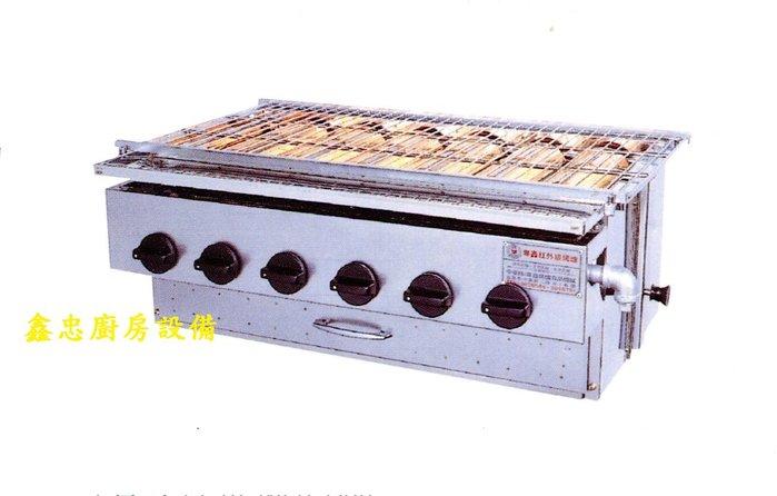 鑫忠廚房設備-餐飲設備:全新六管紅外線燒烤爐-賣場有快炒爐-西餐爐-冰箱-烤箱-水槽