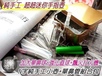 ㊣娃娃研究學苑㊣史上最小純手工手指壺 ...