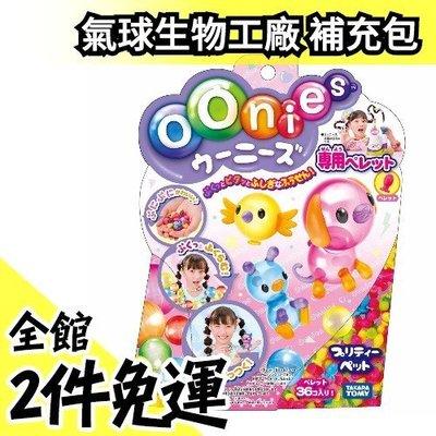 日本 Takara Tomy 氣球生物製造工廠 氣球打氣機 OONIES 安啾推薦 補充包 附裝飾品【水貨碼頭】