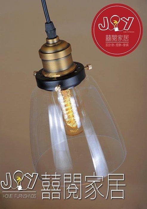 ~ 囍 閱 家 居 ~ LOFT 美式 工業 鄉村風格 鐘罩 玻璃 吊燈