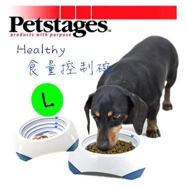 貝果貝果 美國 Petstages《Spill‧防漏寵物碗‧L》另有 S [E299]