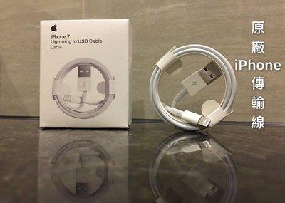 【奈斯】蘋果線 Apple  原廠傳輸線 充電線 一米線 iPhonE X 7 8 6S Plus