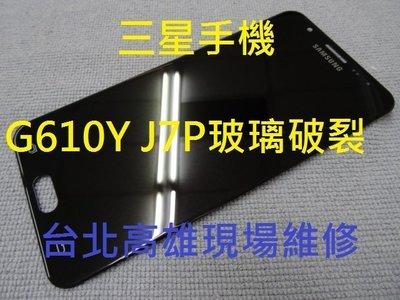 台北高雄現場服務 三星 G610Y J7P j7 prime專修 手機 平板 入水 摔機 原廠退修 玻璃破裂更換