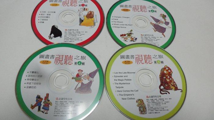 紫色小館-63-4--------圖畫書視聽之旅_VCD共6片