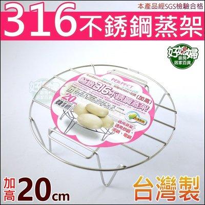 《好媳婦》台灣製理想牌『PERFECT極緻316不鏽鋼蒸架20cm/加高腳款』蒸網/可搭大同電鍋/炒鍋/湯鍋蒸具炊具鍋架