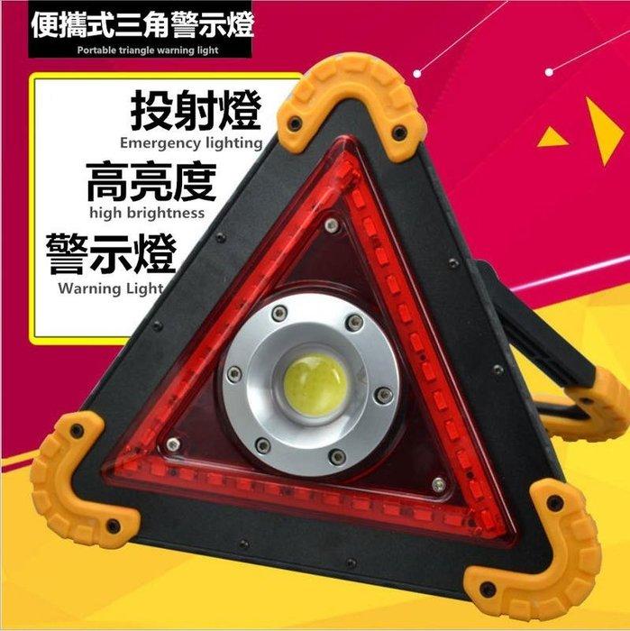 強光多功能10w 三角警示燈 手電筒 工作燈 探照燈COB強光投射燈車載三角型警示燈USB充電