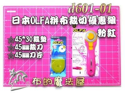 【布的魔法屋】d601-01粉紅日本O...