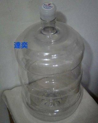 ☆達奕☆全新 --20公升空水桶/桶子/附聰明蓋(適用桶裝水式飲水機/台灣製造)