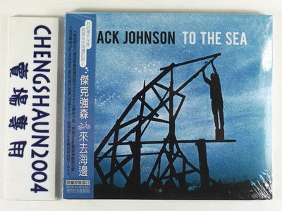 A3原裝進口版 傑克強森Jack Johnson To The Sea 來去海邊  You And Your Heart