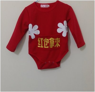 價 ~新年寶寶拜年包屁衣 嬰幼兒過年保暖刷毛長袖包屁上衣 紅包拿來