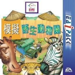[哈GAME族]-出清隨便賣- PC GAME 模擬野生動物園 英文版 EA早期遊戲