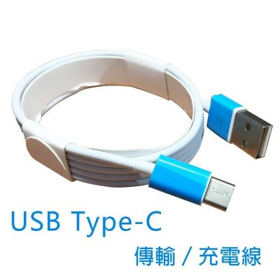 晴璇本舖【豐原總館】USB Type-C 傳輸 / 充電線