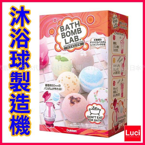 BATH BOMB LAB 學研 氣泡浴球實驗室 氣泡 沐浴球製造機 安啾推薦 泡澡 泡湯 LUCI日本代購