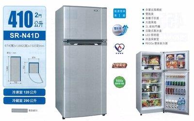 【可可電器】SAMPO 聲寶 410L 變頻一級節能雙門冰箱 SR-N41D / SRN41D《來電享優惠》
