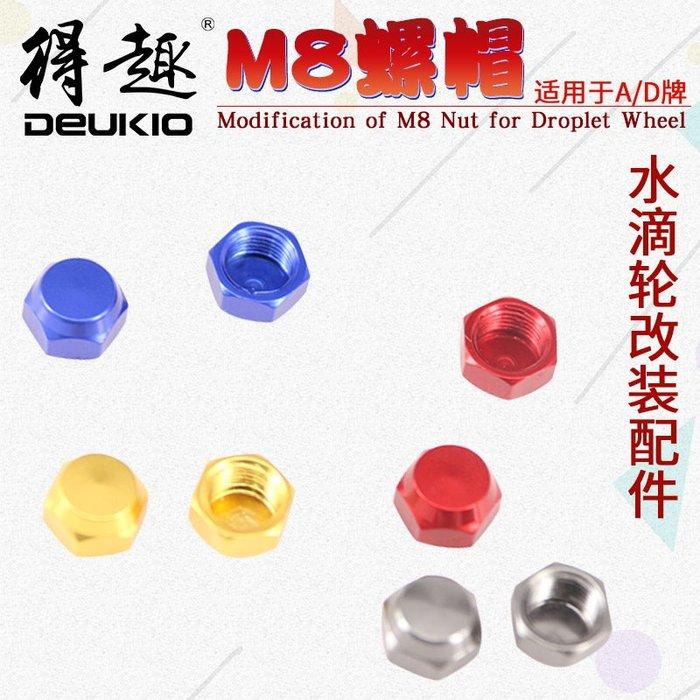 【賣女孩的小火柴】A DEUKIO得趣新品水滴輪鼓輪改裝M8螺母配件螺帽A/D牌可用 多色可選
