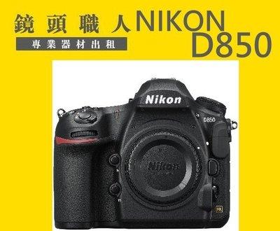 ☆ 鏡頭職人☆ ( 租相機 租單眼 租鏡頭 租閃燈 ) :::::  Nikon  D850 單機身 師大 板橋 楊梅