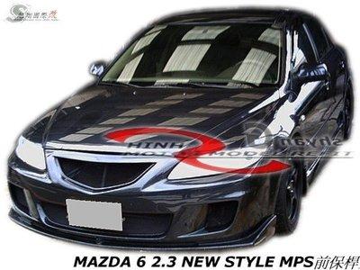 MAZDA 6 2.3 NEW STYLE MPS前保桿空力套件02-05 (另有2.3s水箱罩)