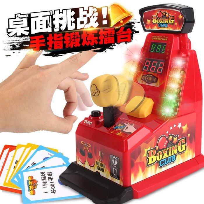 熱銷抖音玩具~拳王比賽~彈擊互動益智遊戲玩具~樂趣減壓兒童玩具~酒吧/聚會玩具~~◎童心玩具1館◎