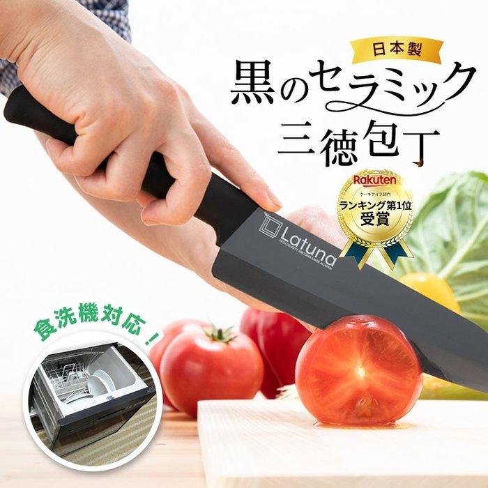 《FOS》日本製 Latuna 陶瓷刀 菜刀 黑刃 高級飯店主廚監修 輕量 鋒利好切 耐用 料理 切菜 廚房 煮菜 限量