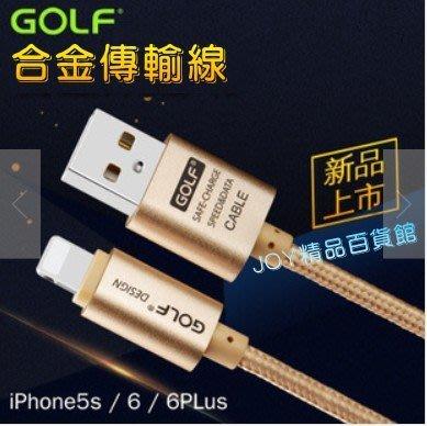 iphone 合金高速充電傳輸線 ~