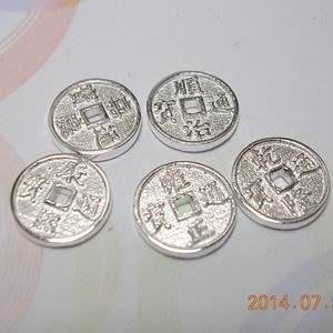 琥珀貓~【925純銀材料配件】吉祥古錢墜飾~五帝錢~N9421系列~一個
