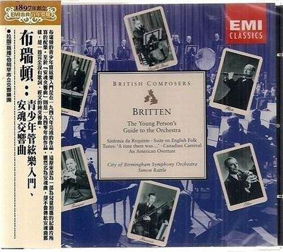 *【正價品】RATTLE 拉圖-伯明罕市立交響樂團 // 布瑞頓:青少年管弦樂,交響安魂曲 ~ 歐版