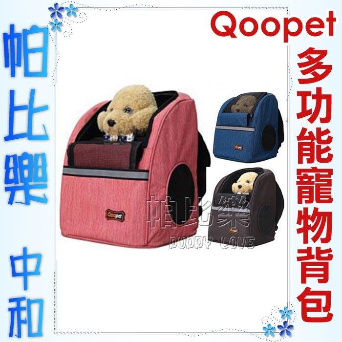 ◇帕比樂◇Qoopet.多功能寵物後背包/寵物外出包,通風透氣,穩固耐用,帶著心愛寵物趴趴走