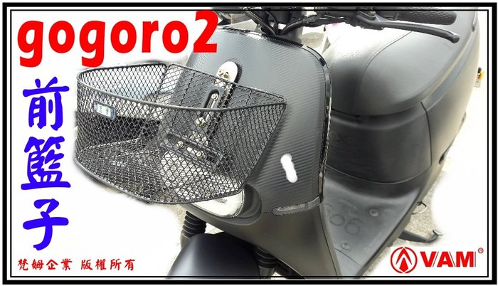 ξ梵姆ξ  gogoro2 前籃子 + 白鐵支架 (全gogoro2通用)