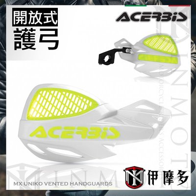 伊摩多※義大利ACERBiS 通用型越野滑胎車 開放式護弓 MX UNIKO VENTED 護手。032白螢黃3