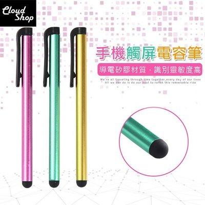 彩色電容式 鋼筆型觸控筆 電容觸控筆 IPHONE6/5S ONE/DESIRE 728 LG SONY