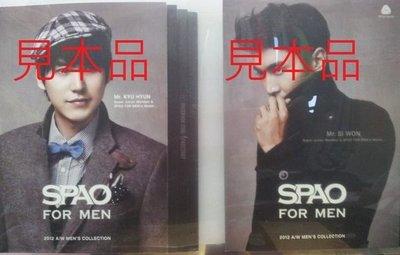 Super Junior 始源 圭賢韓國服飾SPAO 2012冬季原版目錄