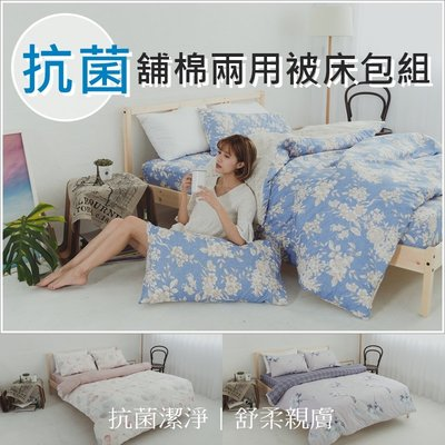 【多款任選】國際級美國知名抗菌技術6x6.2尺雙人加大薄床包舖棉兩用被套四件組【小日常寢居】鋪棉/台灣製