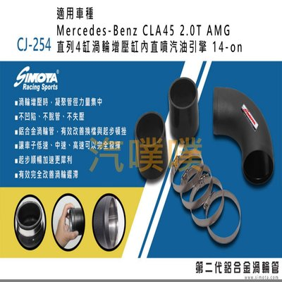 汽噗噗 渦輪管 SIMOTA CJ-254 BENZ CLA45/AMG