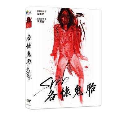 全新韓影《各懷鬼胎》DVD 宋再臨 劉多仁 沈熙燮 玉子妍